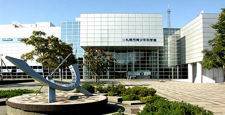 札幌市青少年科学館正面