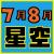 7・8月号星空アイコン画像