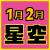 1・2月号星空アイコン画像