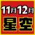 11・12星空アイコン画像