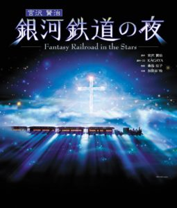 銀河鉄道の夜ポスター画像