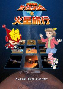 サイエンジャーと火星旅行画像
