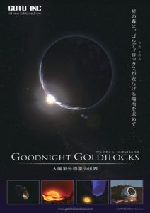 GOODNIGHT GOLDILOCKS画像
