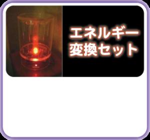 エネルギー変換セット画像
