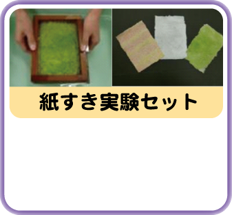 紙すき実験セット画像