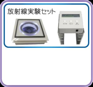 放射線実験セット画像