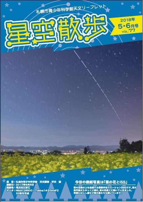星空散歩表紙画像
