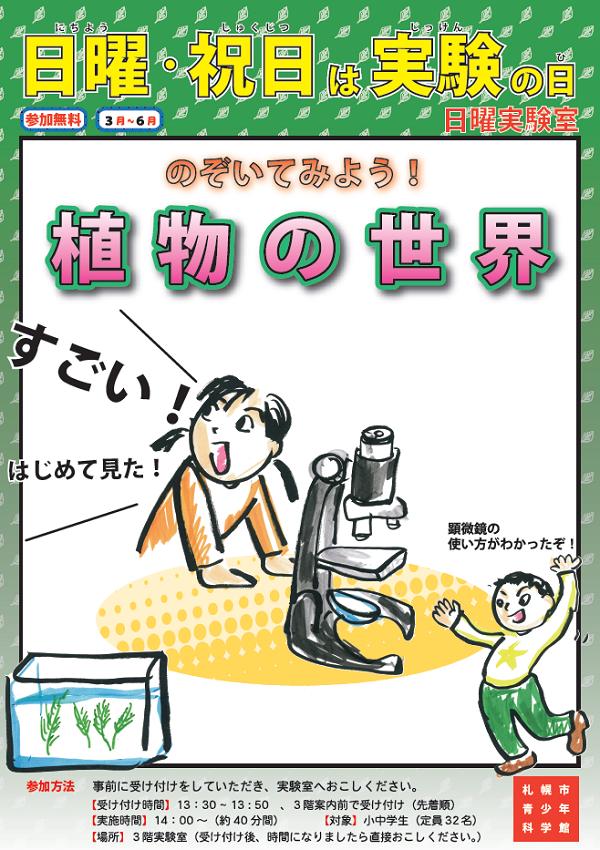 日曜実験「植物の世界」のポスター