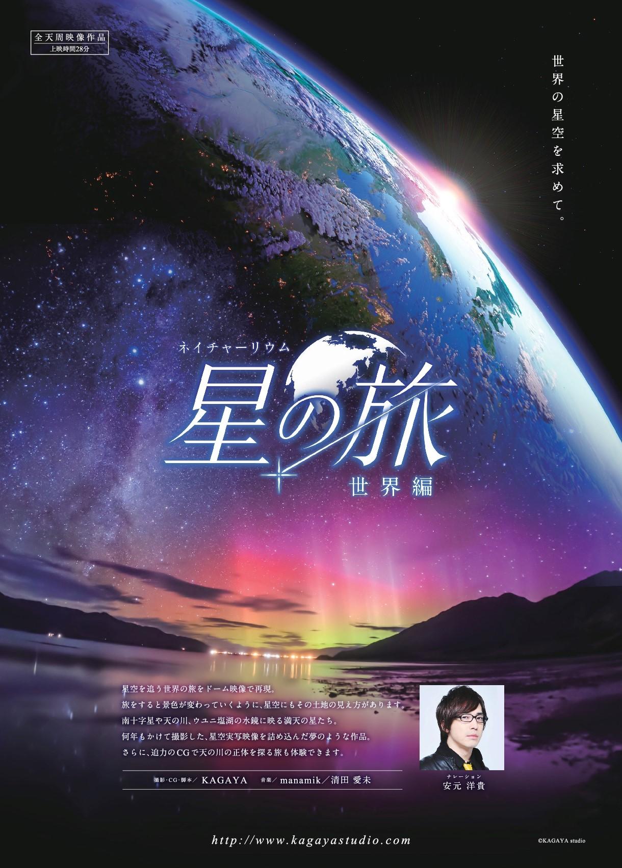 星の旅ポスター画像