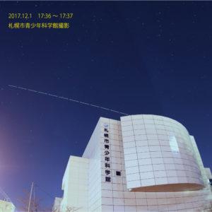 ISS通過の様子