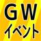 ゴールデンウィークイベント
