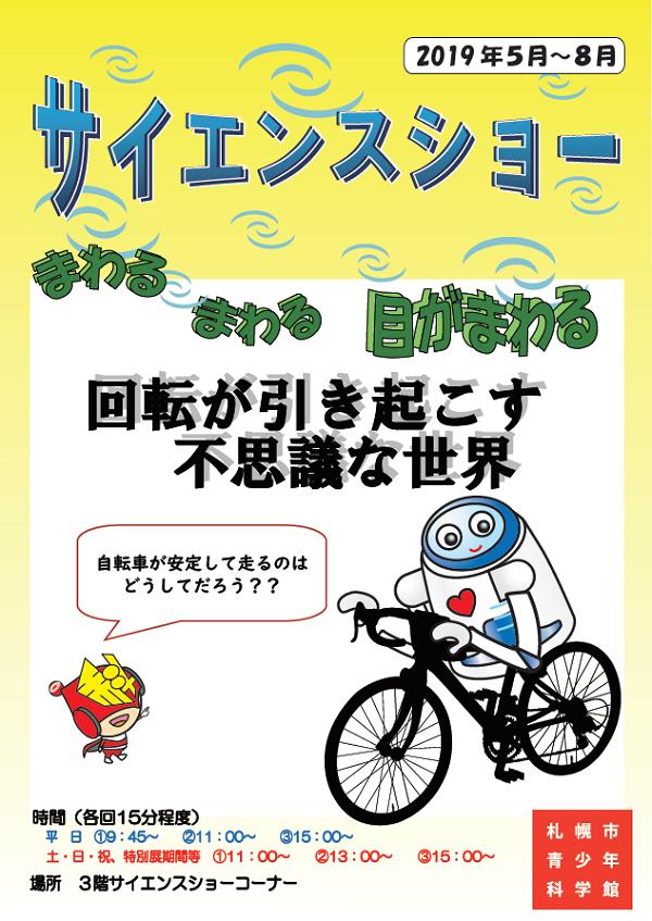 2019年5月~8月・サイエンスショーのポスター