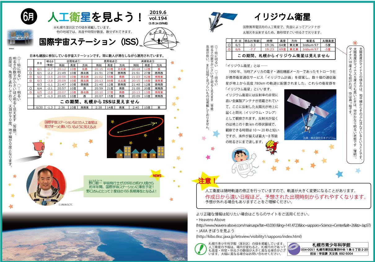 6月の人工衛星