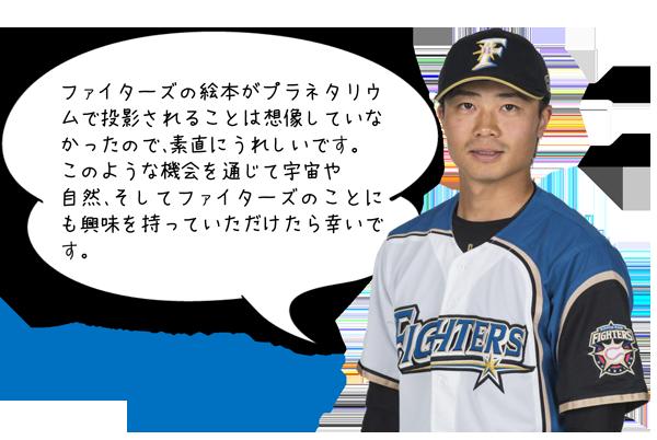 北海道日本ハムファイターズ選手会会長中島選手のコメント
