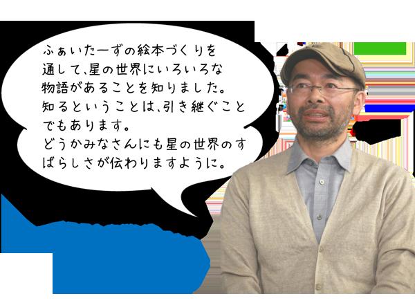 イラストを描いてくれている堀川さんのコメント