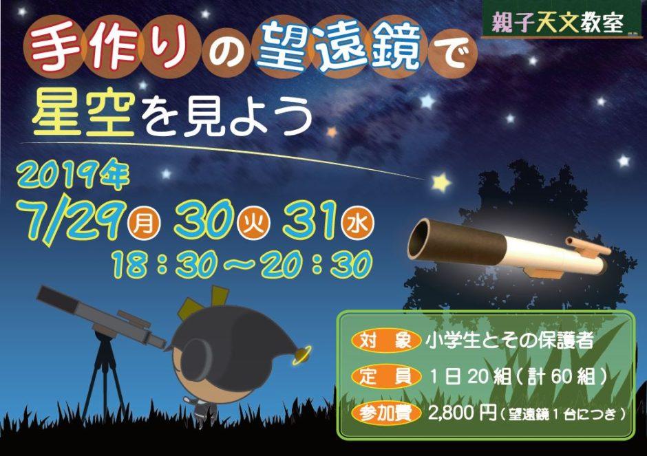 親子天文教室チラシ