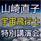 山崎直子宇宙飛行士特別講演会のアイコン