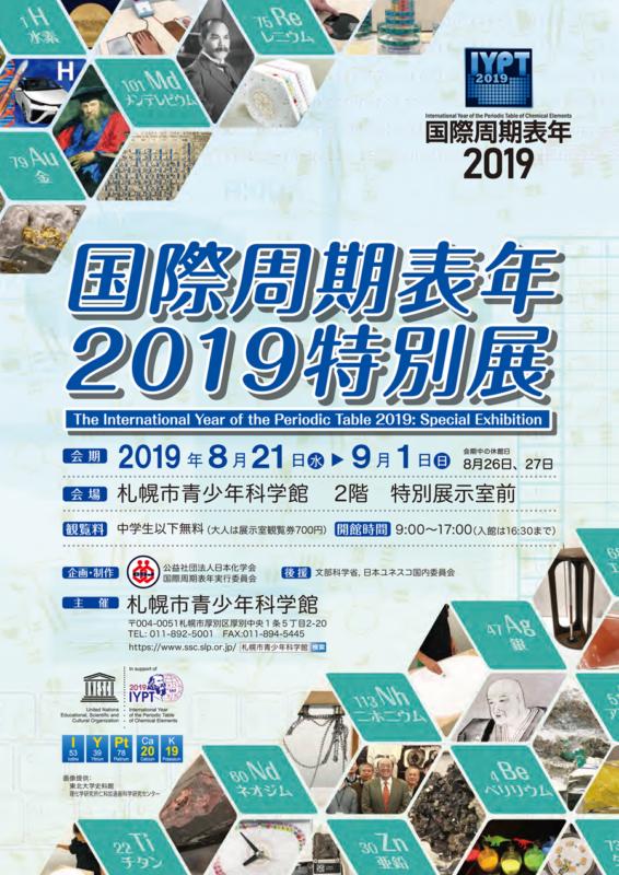 国際周期表年2019特別展のポスター