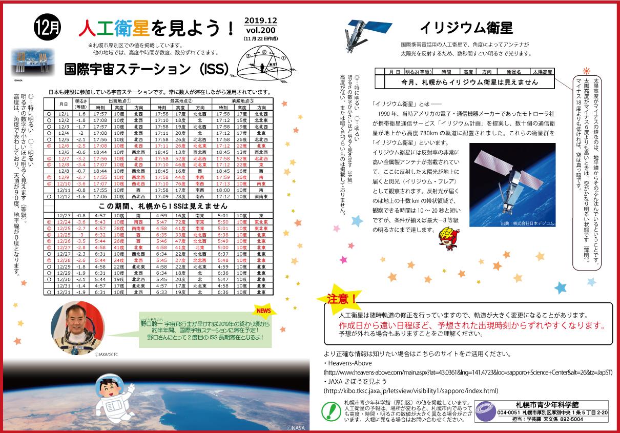 12月の人工衛星
