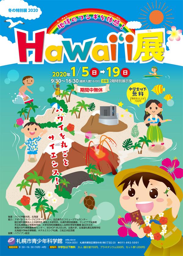 冬の特別展「地球のフシギを体感!Hawaii展」