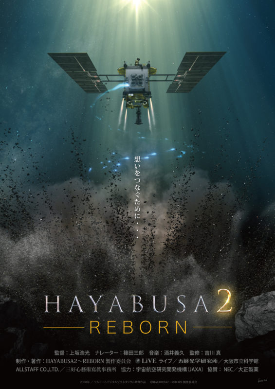 HAYABUSA2~REBORNポスター