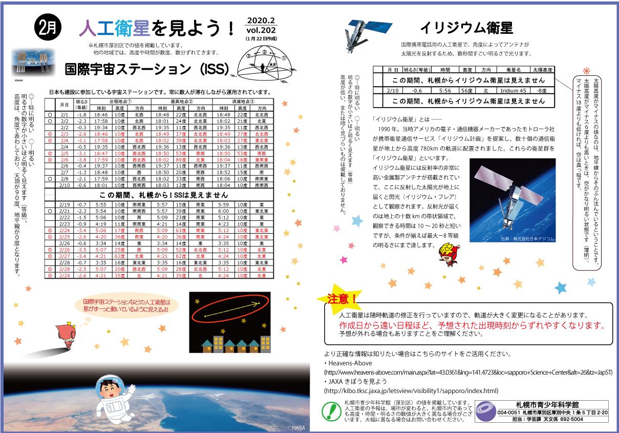 2月の人工衛星
