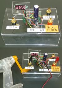 コンデンサー充電・放電装置サムネイル画像