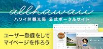 ハワイ州観光局 バナー画像