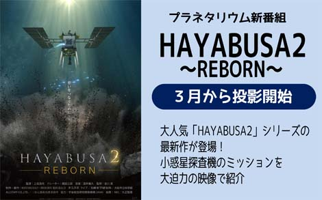 HAYABUSA2の紹介