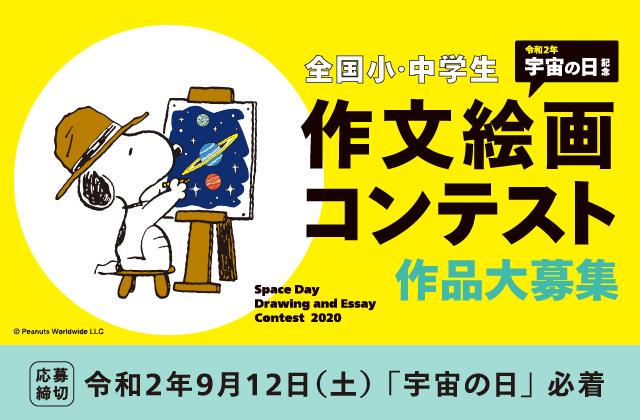 宇宙の日作文絵画コンテスト