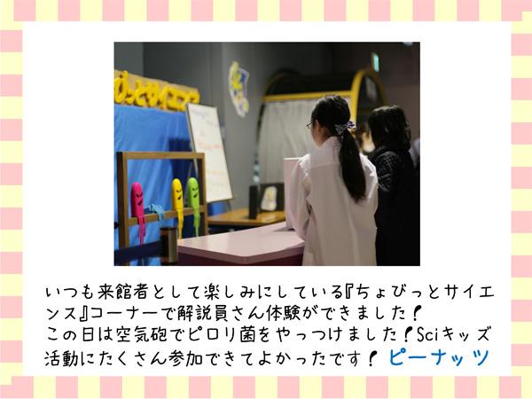 Sciキッズピーナッツちゃんの写真とコメント