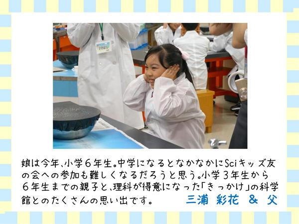 Sciキッズ三浦彩花ちゃんの写真とコメント