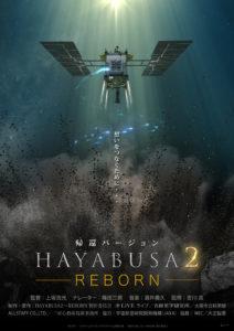 HAYABUSA2 REBORN 帰還バージョン画像