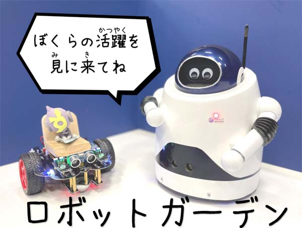 ロボットガーデン