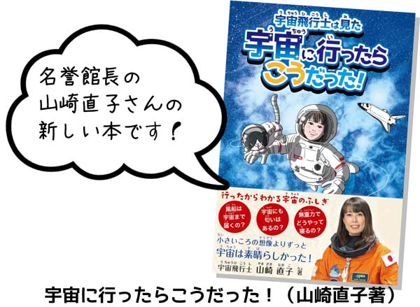 山崎直子さんの本