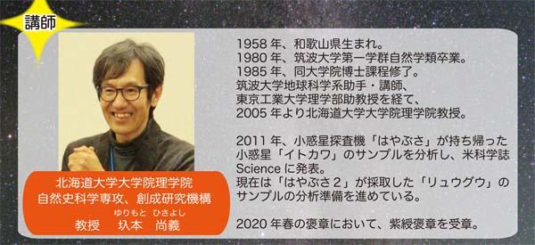 宇宙セミナー講師の略歴