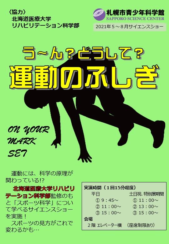 サイエンスショーのポスター(5月から8月)