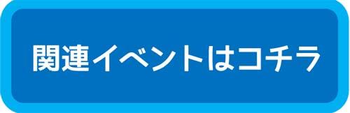 関連イベント紹介