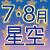 2021,7-8月星空アイキャッチ