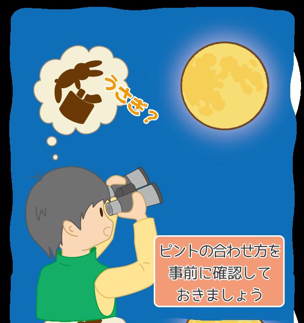 星を見よう画像3